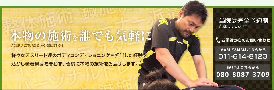 お電話からのお問い合わせ 円山店 011-614-8123 琴似店 011-640-1189