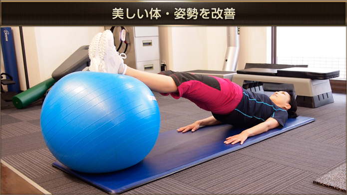 美しい体・姿勢を改善
