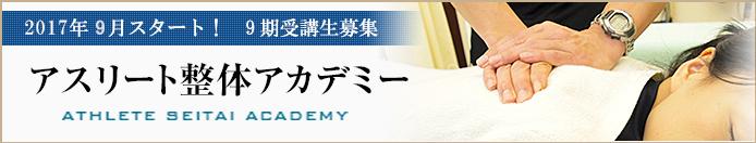 academy1604