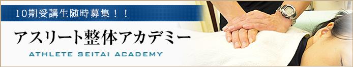 academy1707